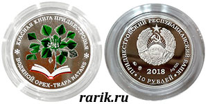 Памятная монета ПМР Водяной орех Чилим Trapa Natans, Приднестровье 2018 серебро 10 рублей