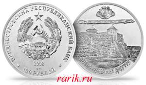 Памятная монета Белгород-Днестровская крепость, 2008