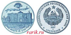 Памятная монета Сорокская крепость, 2007