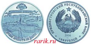Памятная монета Тираспольская крепость (1793), 2006