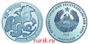 Памятная монета Фэт-Фрумос, 2006