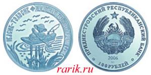 Памятная монета Ивасик-Телесик, 2006