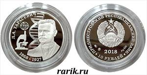 Памятная монета ПМР 150 лет со дня рождения Л.А. Тарасевича 2018 серебро