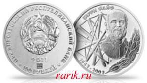 Памятная монета Гарри Файф (Файфермахер) 2011