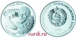 Памятная монета Портрет академика Л.С.Берга (1876- 1950) 2001