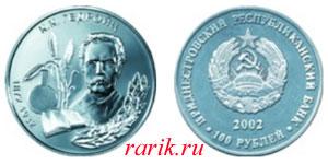 Памятная монета Портрет академика-химика К.К.Гедройца (1872-1932) 2002