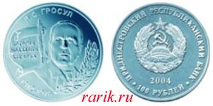 Памятная монета Портрет профессора Я.С.Гросул (1912-1976) 2004