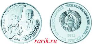 Памятная монета Портрет художника-авангардиста М.Ф.Ларионова (1881-1964) 2001