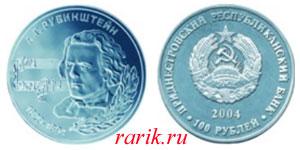 Памятная монета Портрет композитора А.Г.Рубинштейна (1829-1894) 2004