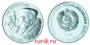 Памятная монета Портрет химика-органика Н.Д.Зелинского (1861-1953) 2001