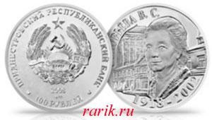 Памятная монета Директор ЗАО «Одема» В.С.Соловьёва (1918-2003) 2008