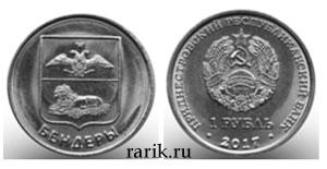 Памятная монета Герб города Бендеры 2017 1 рубль Приднестровье стальная
