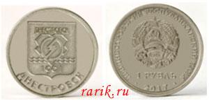 Памятная монета Герб города Днестровск 2017 1 рубль Приднестровье стальная