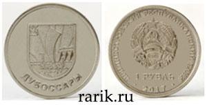 Памятная монета Герб города Дубоссары 2017 1 рубль Приднестровье стальная