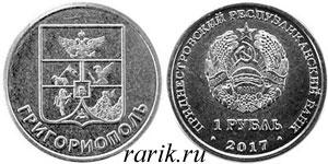 Памятная монета Герб города Григориополь 2017 1 рубль Приднестровье стальная