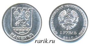 Памятная монета Герб города Каменка 2017 1 рубль Приднестровье стальная