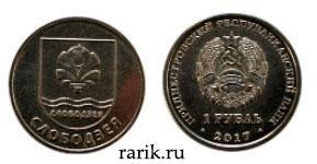 Памятная монета Герб города Слободзея 2017 1 рубль Приднестровье стальная