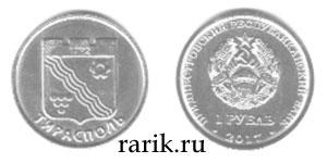 Памятная монета Герб города Тирасполь 2017 1 рубль Приднестровье стальная