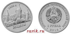 Памятная монета Город Бендеры (1408), 2014