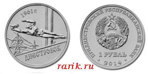 Памятная монета Город Днестровск (1961), 2014