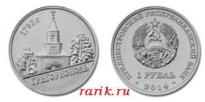 Памятная монета Город Григориополь (1792), 2014