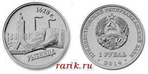 Памятная монета Город Рыбница (1628), 2014