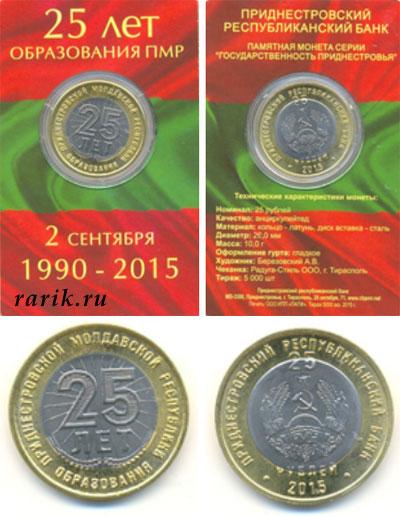 Памятная монета 25 лет образования ПМР - 25 рублей Латунь