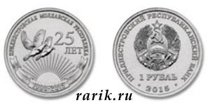 Памятная монета 25 лет образования ПМР - 1 рубль Сталь