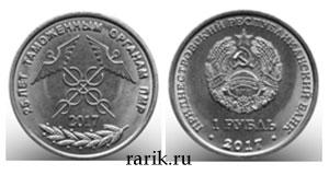 Памятная монета 25-ая годовщина образования таможенных органов ПМР - 1 рубль 2017