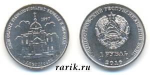 Памятная монета ПМР Кирилло-Мефодиевская церковь. г.Днестровск, 2016, 1 рубль