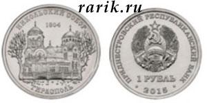 Памятная монета Никольский Собор, г.Тирасполь - 1 рубль Сталь