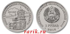 Памятная монета Собор Преображения Господня (1815-2015), г.Бендеры