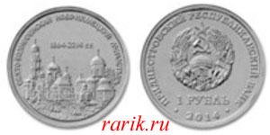 Памятная монета Свято-Вознесенский Ново-Нямецкий монастырь (1864-2014гг.), с.Кицканы