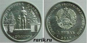 Памятная монета Мемориал Славы г.Дубоссары 2019 1 рубль