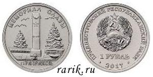 Памятная монета Мемориал Славы г.Григориополь 2017 1 рубль