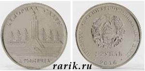 Памятная монета Мемориал Славы г.Рыбница 2016 1 рубль