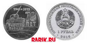 Памятная монета Мемориал Славы г.Тирасполь 2015