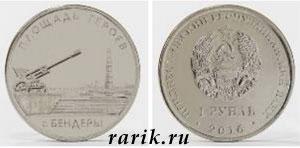 Памятная монета Мемориальный комплекс «Площадь героев» г. Бендеры 1 рубль