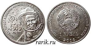 Монета ПМР 55 лет полета первой женщины-космонавта В.В. Терешковой, 2018 1 рубль: Освоение космоса