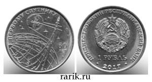 Монета ПМР 60 лет запуска первого искусственного спутника Земли, 2017 1 рубль: Освоение космоса