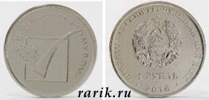 Памятная монета ПМР 10 лет со дня Референдума о независимости Приднестровья и присоединения к России 2016