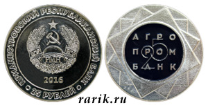 Памятная монета 25 лет Агропромбанку - 25 рублей Модификация №2 Латунь серебро 2016