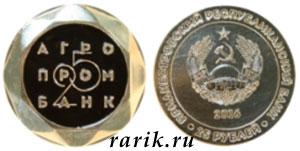 Памятная монета 25 лет Агропромбанку - 25 рублей Латунь серебро 2016