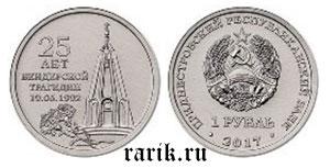 Памятная монета 25 лет Бендерской трагедии 1 рубль 2017 сталь никель