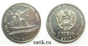 Памятная монета ХХIII Зимние Олимпийские игры в Южной Корее 1 рубль 2018