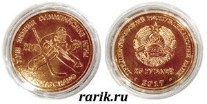 Памятная монета ХХIII Зимние Олимпийские игры в Южной Корее, Хоккей 25 рублей 2018