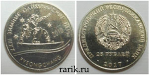 Памятная монета ХХIII Зимние Олимпийские игры в Южной Корее 25 рублей 2018