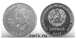 Памятная монета 100 лет Органам государственной безопасности, 3 рубля 2017