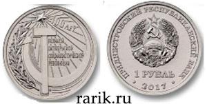 Памятная монета 100 лет Великой Октябрьской революции, 1 рубль 2017