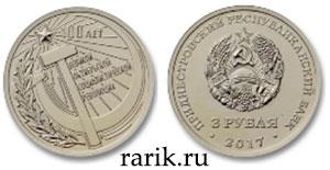 Памятная монета 100 лет Великой Октябрьской революции, 3 рубля 2017
